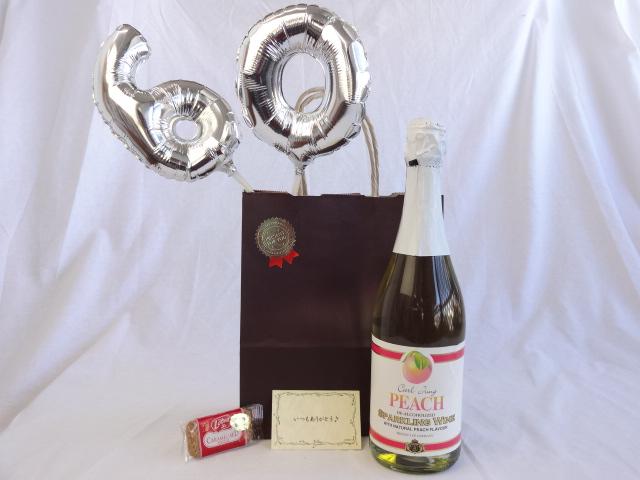 還暦シルバーバルーン60贈り物セット 脱アルコール ワイン カールユング スパークリングピーチ(甘口)750ml(ドイツ) メッセージカード付