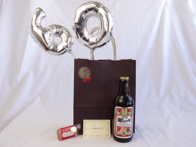 還暦シルバーバルーン60贈り物セット  金しゃち 赤ビール 330ml メッセージカード付