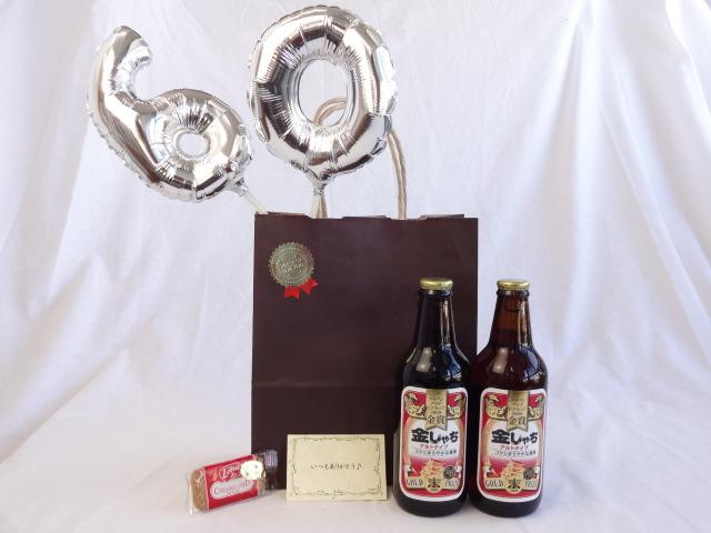 還暦シルバーバルーン60贈り物セット  金しゃち 赤ビール 330ml×2 メッセージカード付