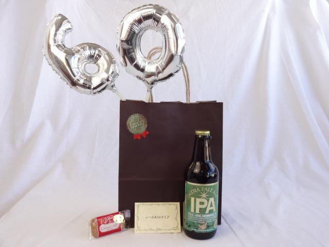 還暦シルバーバルーン60贈り物セット  金シャチビール IPA(インディアペールエール) 330ml メッセージカード付