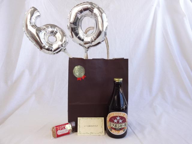 還暦シルバーバルーン60贈り物セット  ミツボシビール ペールエール 330ml メッセージカード付