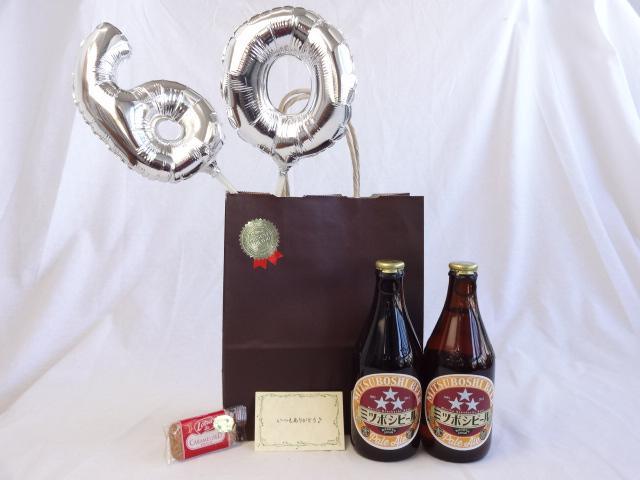 還暦シルバーバルーン60贈り物セット  ミツボシビール ペールエール 330ml×2 メッセージカード付