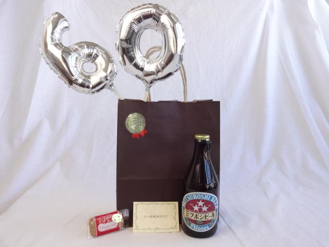 還暦シルバーバルーン60贈り物セット  ミツボシビール ピルスナー  330ml メッセージカード付