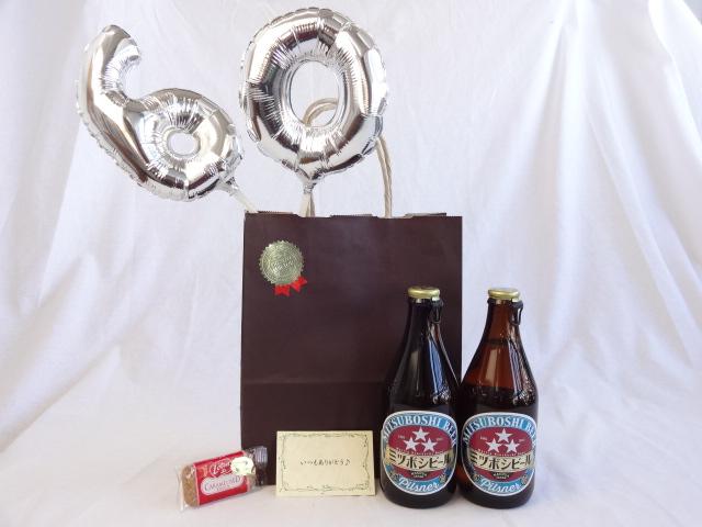 還暦シルバーバルーン60贈り物セット  ミツボシビール ピルスナー  330ml×2 メッセージカード付