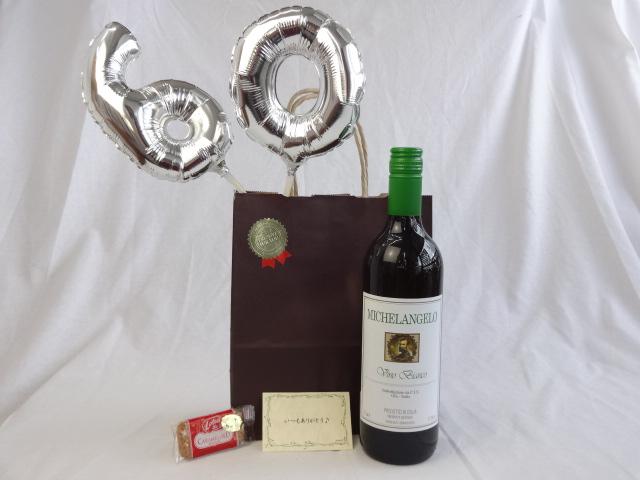 還暦シルバーバルーン60贈り物セット 白ワイン ミケランジェロ 750ml(イタリア) メッセージカード付
