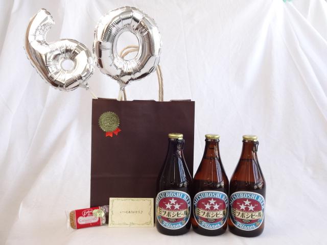 還暦シルバーバルーン60贈り物セット  ミツボシビール ピルスナー  330ml×3 メッセージカード付