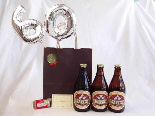 還暦シルバーバルーン60贈り物セット  ミツボシビール ペールエール 330ml×3 メッセージカード付