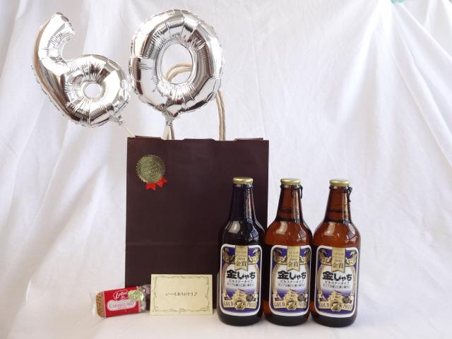 還暦シルバーバルーン60贈り物セット  金しゃち 青ビール 330ml×3 メッセージカード付
