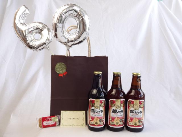 還暦シルバーバルーン60贈り物セット  金しゃち 赤ビール 330ml×3 メッセージカード付