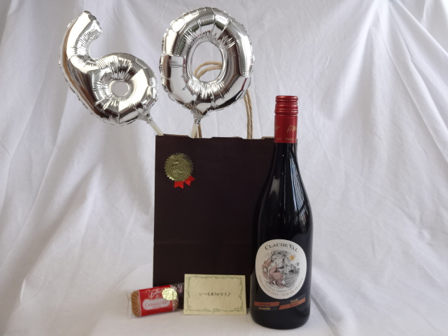 還暦シルバーバルーン60贈り物セット  クロード・ヴァル 赤ワイン750ml (フランス) メッセージカード付