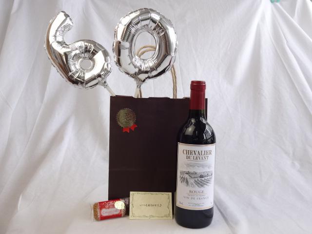 還暦シルバーバルーン60贈り物セット 赤ワイン シュヴァリエ・デュ・ルヴァン  750ml(フランス) メッセージカード付
