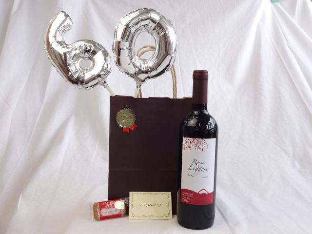 還暦シルバーバルーン60贈り物セット クレマスキ リゲロ・ロッソ 赤 750ml(チリ) メッセージカード付