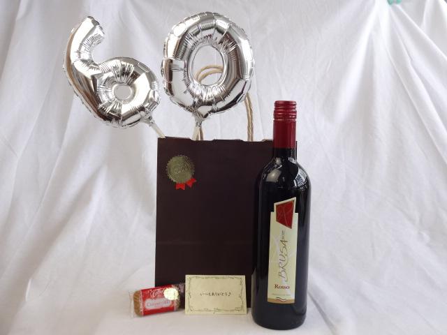 還暦シルバーバルーン60贈り物セット  チェヴィコブルーサ 赤ワイン 750ml(イタリア) メッセージカード付