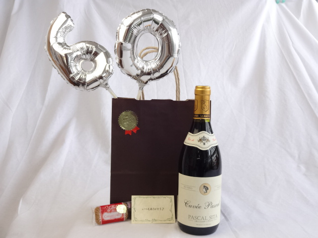 還暦シルバーバルーン60贈り物セット 赤ワイン パスカル シータ キュヴェルージュ (フランス)750ml メッセージカード付