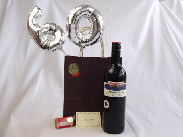 還暦シルバーバルーン60贈り物セット  赤ワイン ヴィーニャ・ペーニャ (スペイン)750ml メッセージカード付