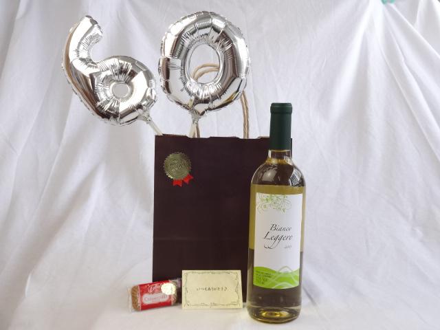 還暦シルバーバルーン60贈り物セット 白ワイン クレマスキ リゲロ・ビアンコ (チリ)750ml メッセージカード付