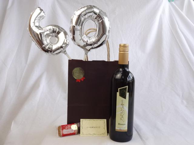 還暦シルバーバルーン60贈り物セット 白ワイン ブルーサ 750ml(イタリア) メッセージカード付