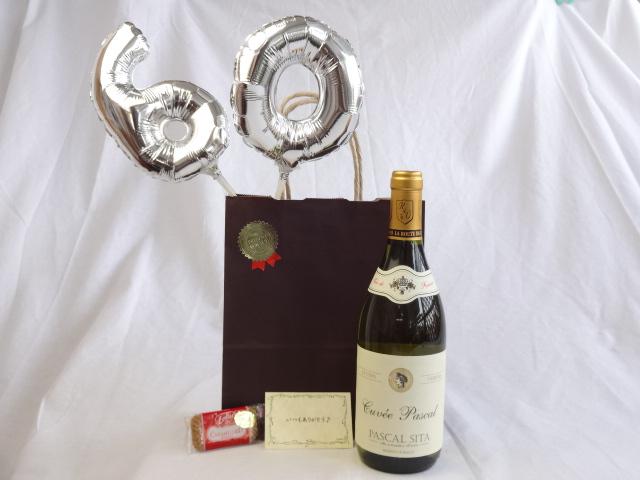 還暦シルバーバルーン60贈り物セット 白ワイン パスカル シータ キュヴェブラン(フランス)750ml メッセージカード付