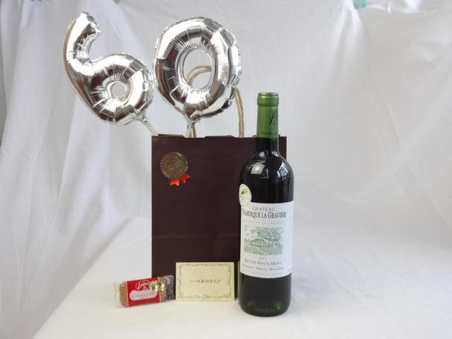 還暦60贈り物セット シャトー・ナルディック・ラ・グラビエール2012(白 AOC アントゥル ドゥ メール 金賞受賞)各750ml メッセージカード付