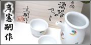 岸陶芸作家
