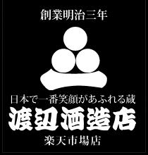 にごり酒を飛騨古川から通信販売でお届け 蓬莱・渡辺酒造店(楽天市場店)