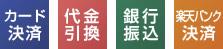 カード決済・代金引換・銀行振込・楽天バンク決済