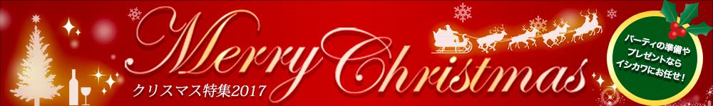クリスマス2017特集