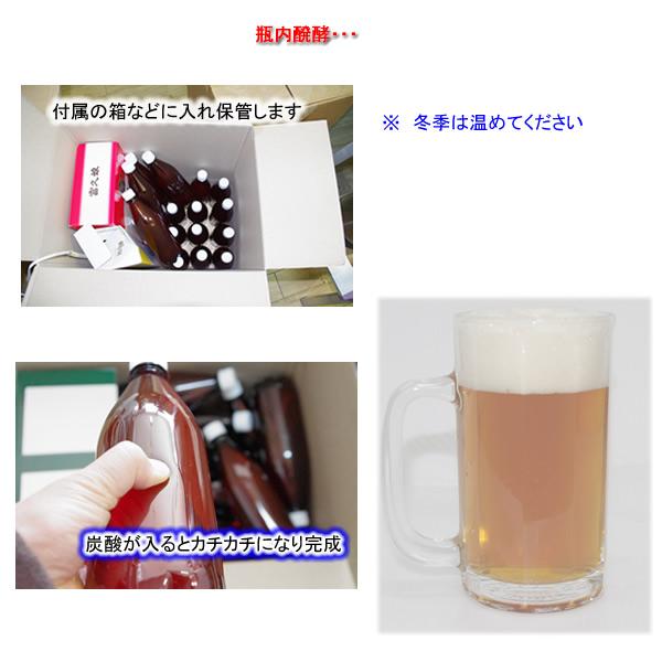 手作りビール完成
