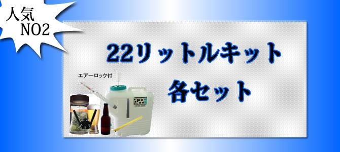 ビールキット22リットル
