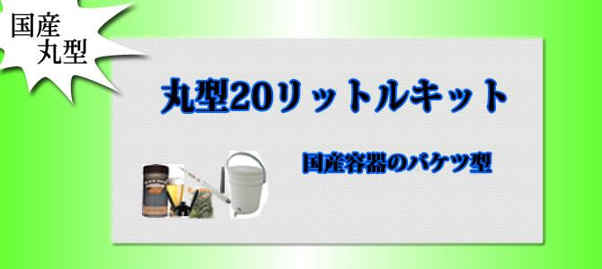 国産容器バケツ型20リットルスターターキット