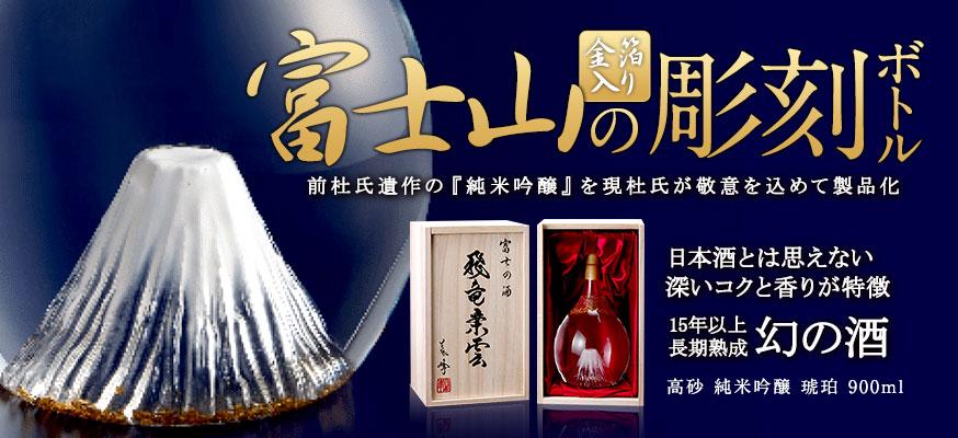 富士高砂 純米吟醸 琥珀 900ml