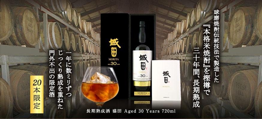 盛田 Aged 30 Years(30年)720ml【送料無料】