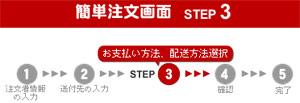 簡易注文画面step3