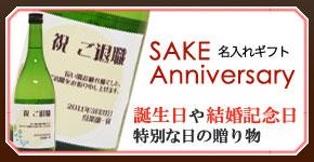 オリジナル名入れラベル日本酒ギフト(記念日) 結婚記念日、誕生日、大切な節目に贈る贈り物
