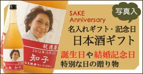 オリジナル名入れラベル日本酒ギフト(記念日・写真入) 結婚記念日、誕生日、大切な節目に贈る贈り物