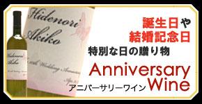 アニバーサリー ワイン 結婚記念日、誕生日、大切な節目に贈る贈り物