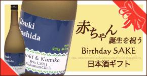 オリジナル名入れラベル日本酒ギフト(誕生) 赤ちゃん誕生を祝うラベル入りのお酒