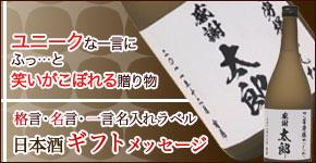 格言・名言・一言 オリジナル名入れラベル日本酒ギフト(メッセージ) 笑いがこぼれるラベルのお酒