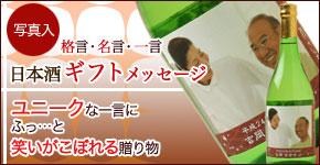 格言・名言・一言 オリジナル名入れラベル日本酒ギフト(メッセージ・写真入) 笑いがこぼれるラベルのお酒