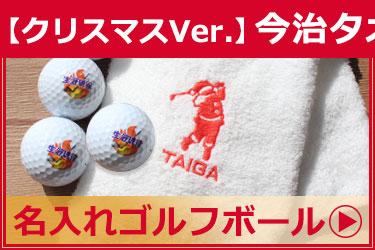 クリスマスVer今治タオル(刺しゅう入り)+名入れゴルフボールセット