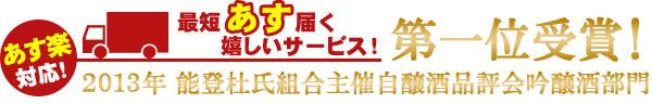 あす楽対応!燗酒コンテスト2010で金賞受賞!