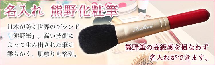 熊野化粧筆フェイスブラシ&チークブラシ