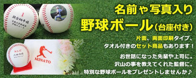 名前や写真入り野球ボール(片面印刷)