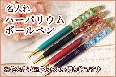 名入れハーバリウムボールペン