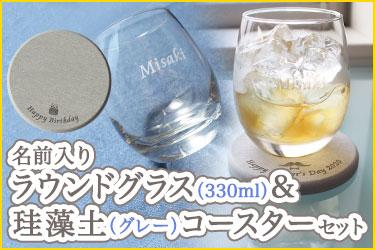 名前入りラウンドグラス(330ml)&珪藻土個(グレー)コースターセット