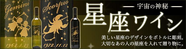 星座 ワイン