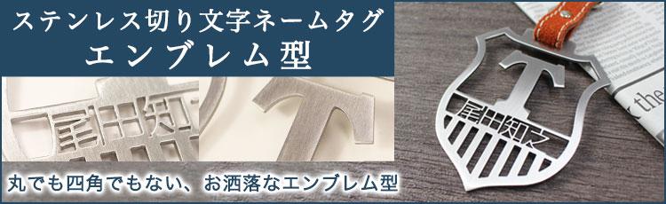 ステンレス切り文字ネームタグエンブレム型