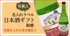 オリジナル名入れラベル日本酒ギフト(結婚・写真入) 結婚祝いのラベルワイン