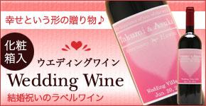 ウエディング ワイン 結婚祝いのラベルワイン
