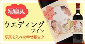ウエディング ワイン(写真入) 結婚祝いのラベルワイン